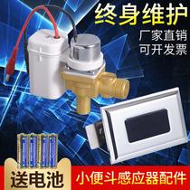 Urinoir capteur accessoires urinoir infrarouge automatique une toilette urinoir rinçage électrovanne