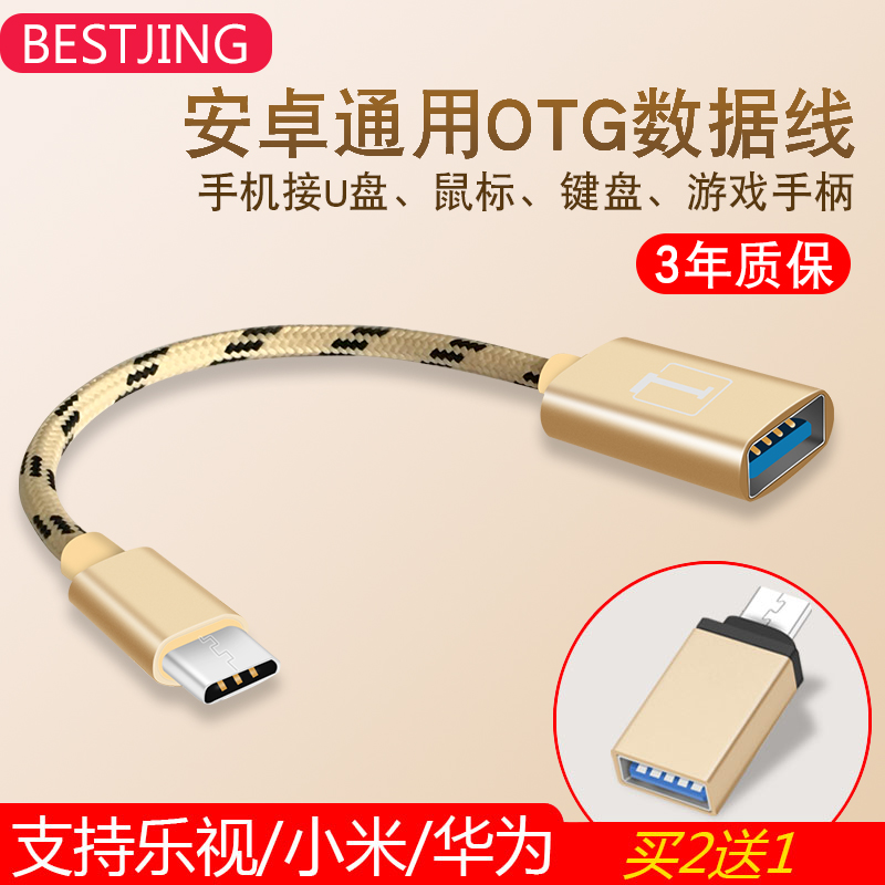 OTG adapter type-C to USB3.0 data line general Android mobile phone download connection U-disk converter