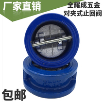 Cast iron disc pair clamping check valve one-way valve dh77x-16 pipe check valve to clip disc check valve