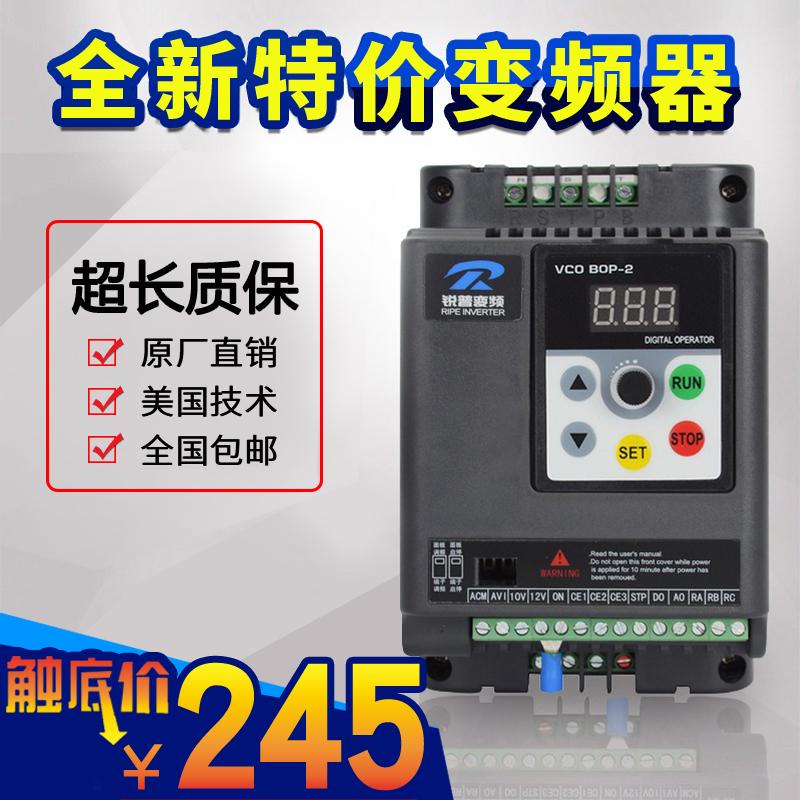Rip inverter 1.5KW220v0.75-2.2-4-11-5.5-5.5 single-phase turn three-phase motor governor 380v