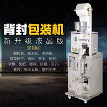Newly upgraded LCD version fully automatic back sealing package installed for a variety of powder rice wolfberry raisins and other packaging