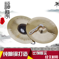26 30 32 cm big hat cymbals large small and medium-sized Beijing cymbals gongs and drums cymbals waist drum special cymbals ring copper musical instruments