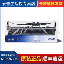 爱普生全新原装色带架色带芯S015290 适用于LQ-730K 610K 630K 735K 615k 635k 80KF 80KFII 82KF KII 打印机