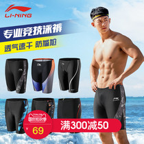 Li Ning swimming trunks mens five-point long version of the professional anti-embarrassing flat corner large size mens swimsuit training swimming gear