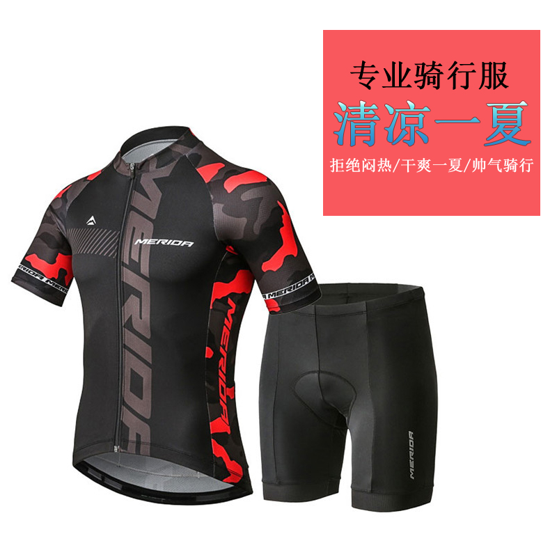 Summer new Merida short-sleeved cycling suit mountain bicycle suit