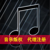Song Copyright agent registered music Copyright Works Right certificate electronic certificate paper written version certificate