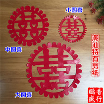 Worship Products Paper-cut sweet kueh flower paper-cut worship God Miaocheng mentions decoration red circle Shuangxi 1 pack
