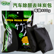 Home Yi Mei Bamboo charcoal bag car with formaldehyde deodorization anti-odor activated carbon deodorant new car supplies indoor to taste carbon bag