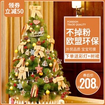 Deluxe encryption does not drop powder 1.5 meters pine tree Christmas Tree Set 1.8 2.1 2.4 meters Christmas decorations