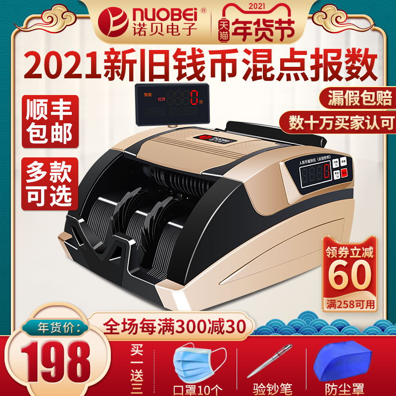 (Shunfeng 2021 smart new version) Nobe new version of the bank special RMB smart counting machine small office commercial household charging portable Class B money