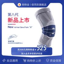 德国保而防Genutrain跑步运动篮球登山半月板基础款第8代新款护膝