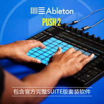 Four-dimensional electric hall Ableton Push2 contains Live10 suite software exclusive Chinese tutorial