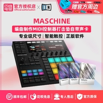 4D Hall NI Maschine MK3 strike pad DJ drum machine MIDI controller electric music device finger drum
