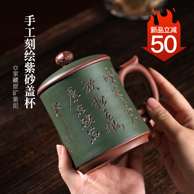 (New pint reduction of 50 yuan) Yixing purple sand cup hand-carved cover cup cup kungfu tea cup office tea cup