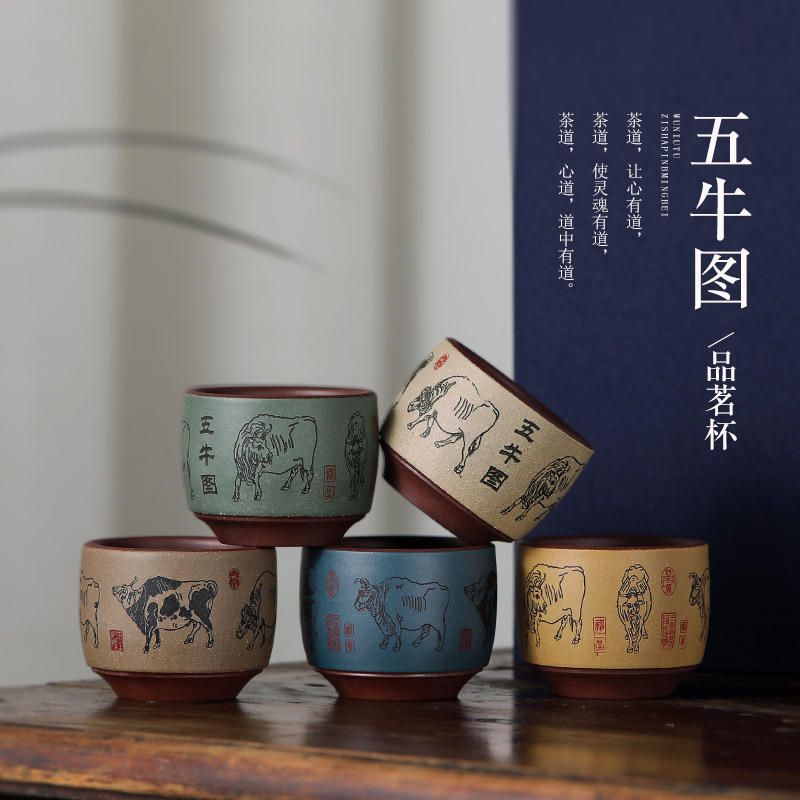 (New product of the Year of the Ox) Yixing purple sand tea cup tasting cup original mine purple sand master cup five cattle kung fu tea cup