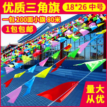 Colored flag triangular flag wholesale small color flag set to open the color flag decoration wedding wedding site guard outdoor small flag colorful flag scene dress up 弔 flag
