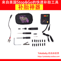 T Factory Motorcycle Quick tire repair Tire repair kit Mushroom nail Emergency repair kit Air pump