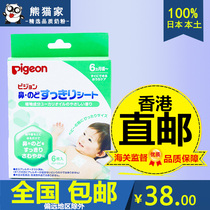 Japan shell baby nose patch baby nose baby children nasal congestion breathing relieve nasal Shu posted 6