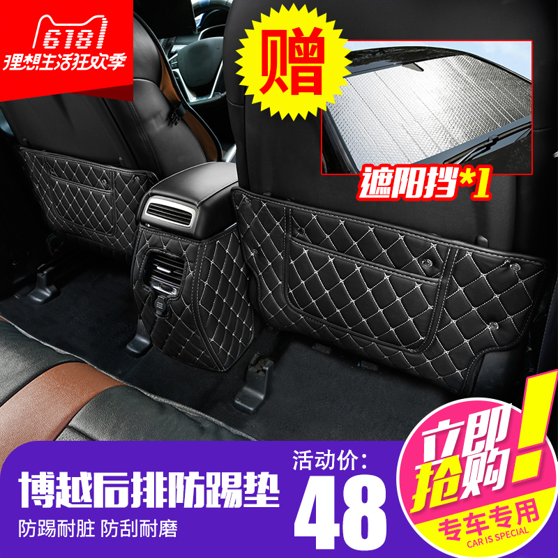 Dedicated Geely 18 Bo Yue decoration modified seat anti-play pad Bo Yue back row protective pad Bo Yue car supplies
