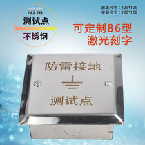 Stainless steel 304 lightning test box grounding test point protection Box Lightning grounding test box equipotential box