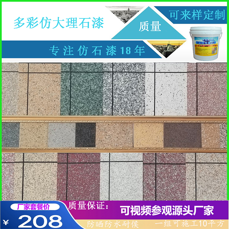Water-wrapped water sand colorful paint real stone paint Roman column paint country facade imitation marble environmental protection art paint