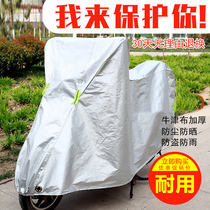 Scooter car clothes car cover small electric car battery car waterproof sunscreen rain cover thick cover cloth 125