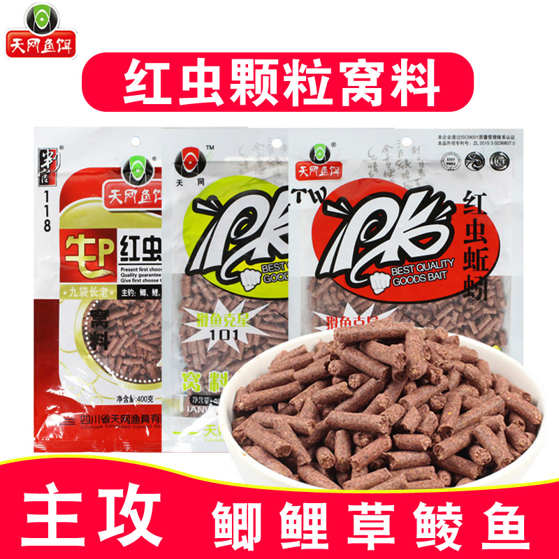 [The goods stop production and no stock]Skynet Red Worm, Earthworm, Large and Small Particle Powder Wild Fishing, Carp, Carp, Mud, Fine Quarterly Universal Fish Bait