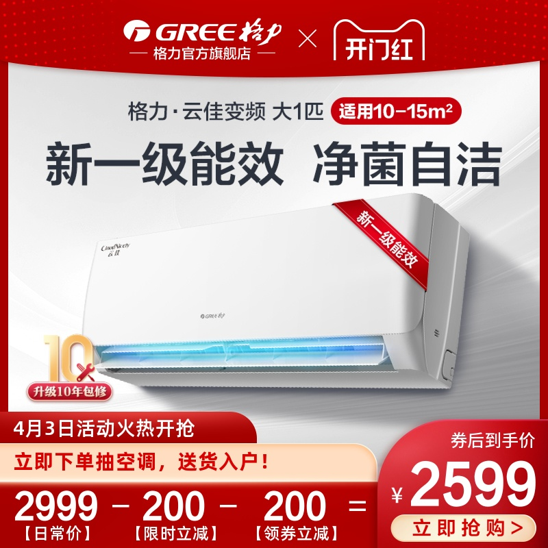 Gree Gree KFR-26GW big one air conditioning new level energy efficiency variable frequency cooling and heating home hang-up cloud good