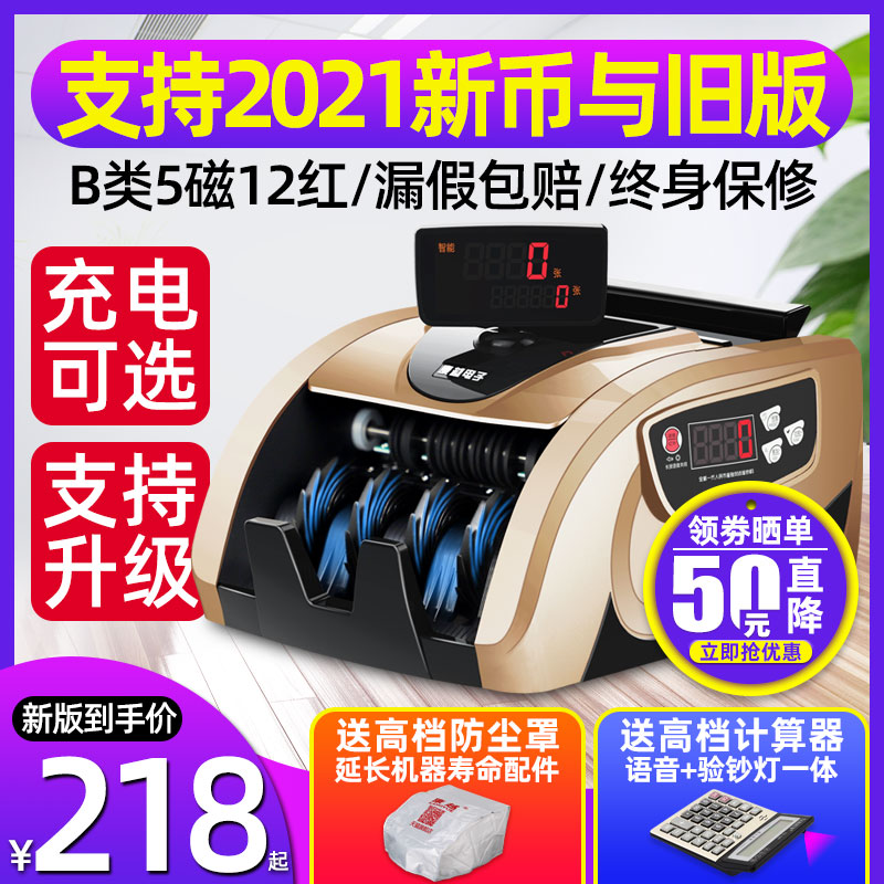 (2021 Upgrade) Kang Yue 2020 new version of the cash machine commercial small home cash register office portable RMB Class B charging machine smart mini note counting machine