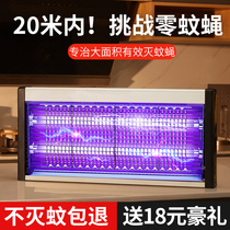 Mosquito lamp Commercial artifact Fly fly fly Home electric mosquito sweep light restaurant hotel indoor mosquito repellent