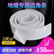 Taifeng Environmental protection Self-adhesive white Eva warm boundary insulation strip geothermal corner heat insulation sealing strip wall skirt insulation