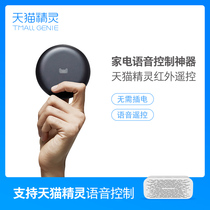 (Hot sale) Lynx elf Almighty voice infrared remote control voice control home intelligent remote control