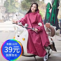 Electric car Bike single waterproof belt sleeve raincoat adult increase thickening male and female sleeve electric car poncho