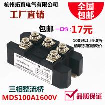 MDS100A 150A 200A 250A 300A three-phase rectifier Bridge MDS100A1600V bridge rectifier