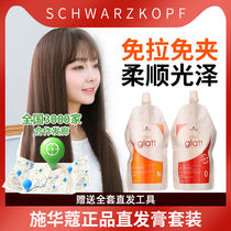 Schwarzkopf straight hair cream a comb straight permanent styling hair wash straight hair water softener without pulling home softening straightening