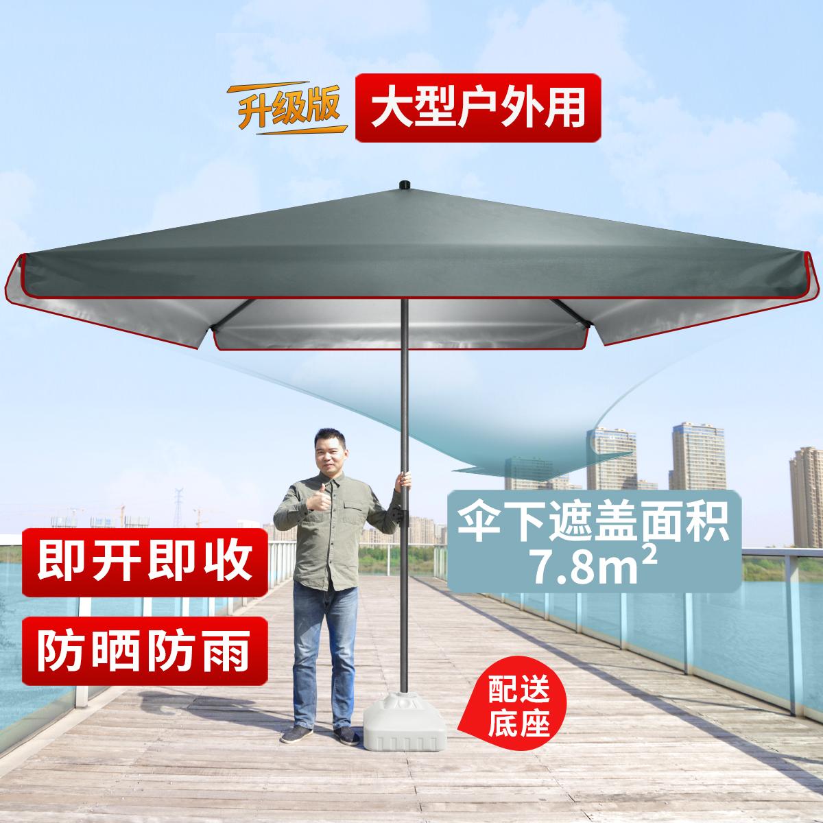 Parasol Parasol pluie lourde parapluie décrochage Commercial surdimensionné grand extérieur carré parapluie hangar jardin parapluie anti-pincement main