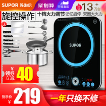 Supor induction cooker pot frying one household battery stove small energy-saving high-power Mini Multi-Function stove