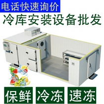Refrigeration storage full set of equipment small freezer refrigeration compressor unit All storage plate fruit preservation frozen storage