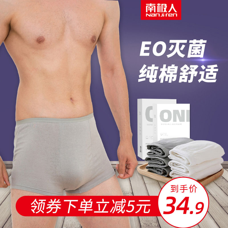 Antarctic 10 disposable underwear mens cotton shorts wash-free travel supplies sterile pants head flat corners