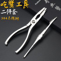 304 stainless steel Yangzhou crab eight eat crab tools crab two sets of household hairy crab claws peel crab crab needle