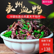 Half-竈 duck Hunan Yongzhou Dongan native plasma duck farmers diy duck is now killed now do now fried