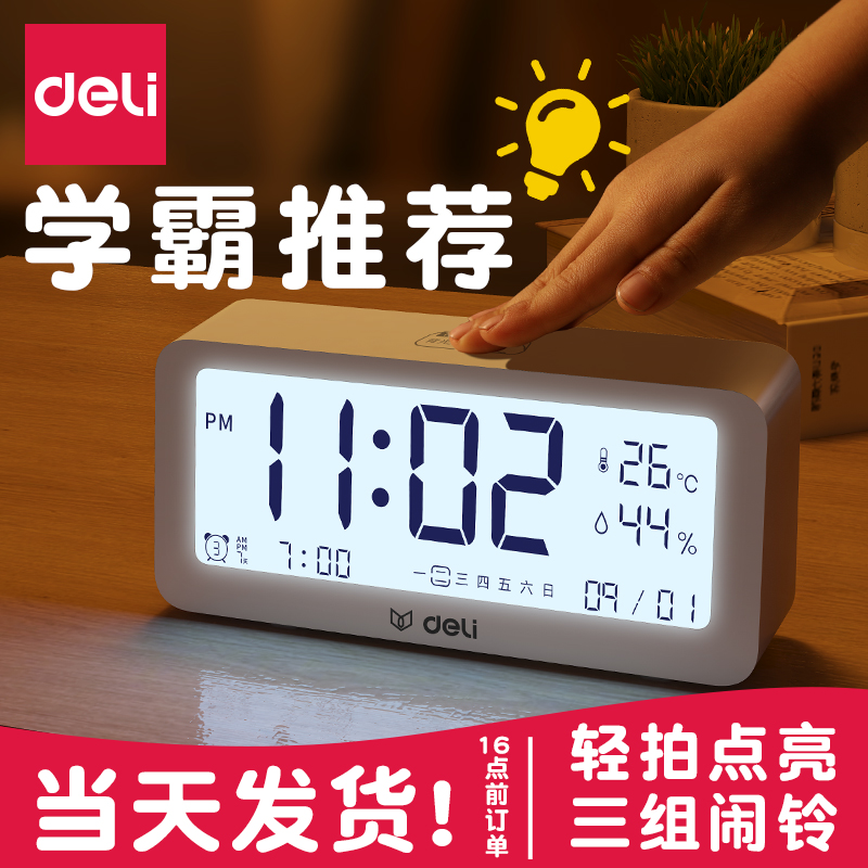 Powerful electronic alarm students use an alarm 牀 simple smart clock multi-function night light mute Nordic style
