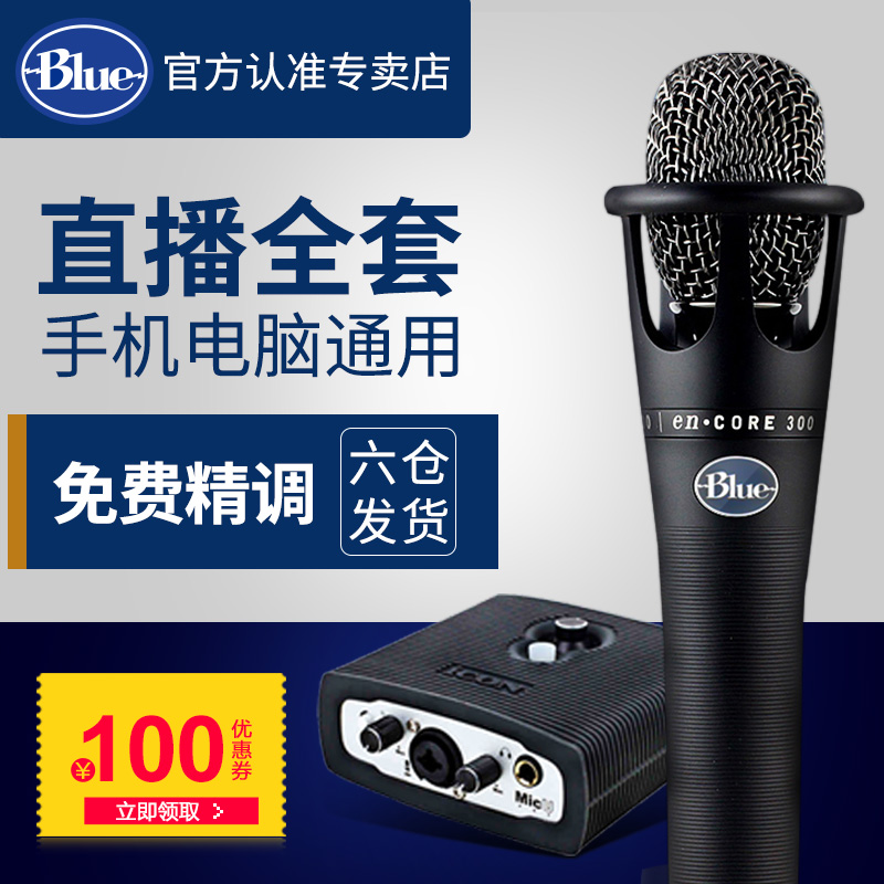 Blue E300 Capacitor Microphone Sound Card Set Host Network Red Singer Computer Live Broadcasting