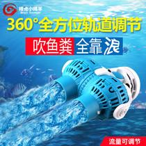 Petit mouton aquarium ultra-silencieux vague pompe Fish tank surf pompe fait flux de leau de mer vagues double magnétique aspiration