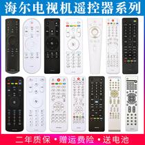 Convient à Haier smart TV télécommande Bluetooth voix 4K original LCD TV universel