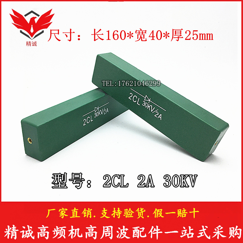 High voltage diode 2CL 30KV 2A high frequency machine rectifier silicon stack
