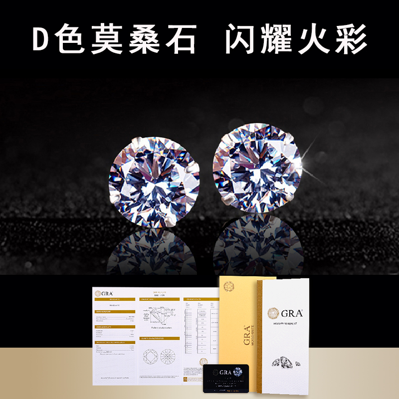 A STAR Mosan stone 18k white gold earrings female simulation diamond sterling silver small diamond zircon platinum mens earrings super flash