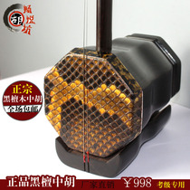 Professional playing grade black sandalwood Chinese hu musical Instruments Factory Direct sales Midrange erhu musical instrument delivery box Accessories Special Price