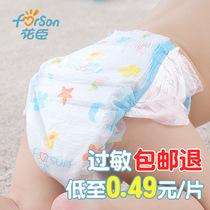 Flowerson baby diapers L XL XXL baby boys and girls pull ultra-thin breathable summer M urine not wet S economy