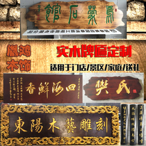Dongyang solid wood plaque custom carved word plaque signboard door head wood plaque couplet arc government antique ancestral hall